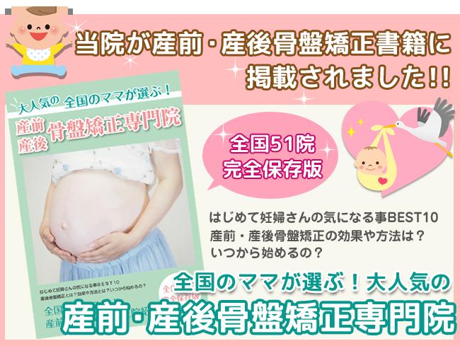 産後骨盤矯正専門|名古屋市北区の太陽の接骨院