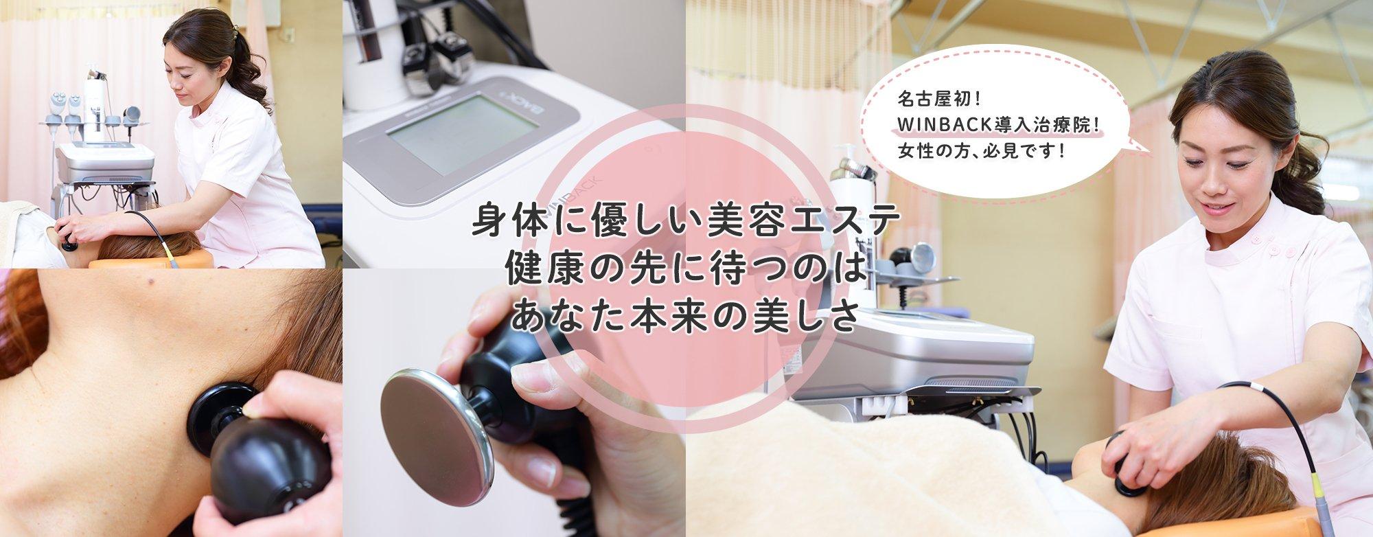 名古屋市初!WINBACK導⼊治療院です! ⾝体に優しい美容エステ 健康の先に待つのはあなた本来の美しさ