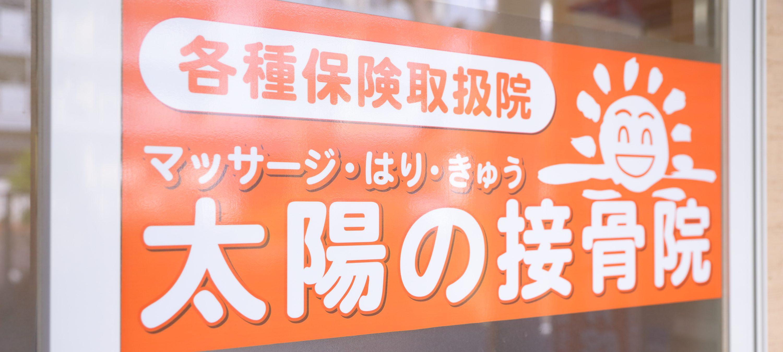 太陽の接骨院|名古屋市